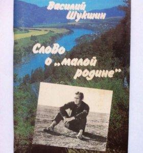 """В. Шукшин """" Слово о """"малой родине """""""