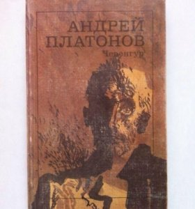 "А. Платонов "" Чевенгур """