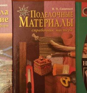 """Книги """"Домашняя серия"""""""