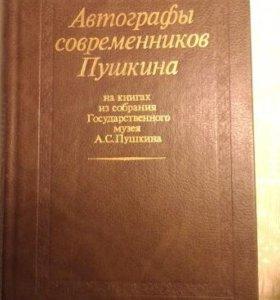 Автографы современников Пушкина на книгах (сборник