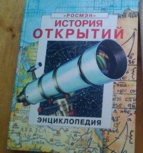 История открытий для детей - энциклопедия