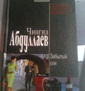 """Книга ,,Забытый сон"""""""