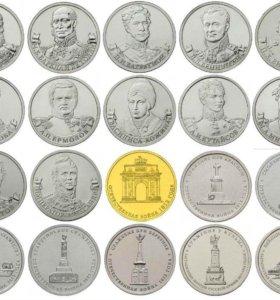 МОНЕТЫ - Бородино набор. 28 монет