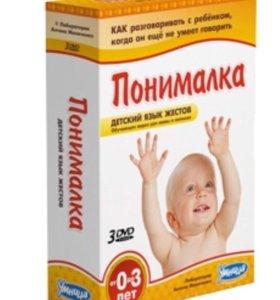 Комплект DVD обучению языку жестов 3в1 0-3