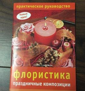 Книга. Флористика праздничные композиции