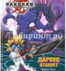 """Книги из серии ,,Бакуган"""""""