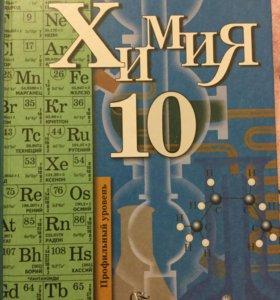 Учебник по химии за 10 класс