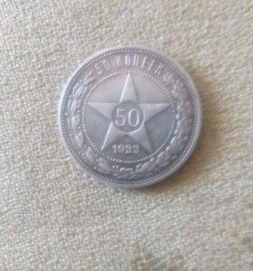Монета из чистого серебра РСФСР (п.л) ГОД 1922