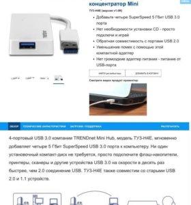 Разветвитель USB (TRENDnet TU3-H4E)