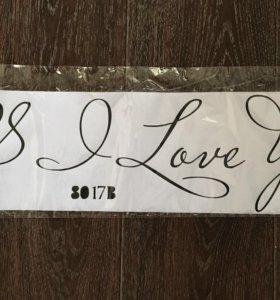 Наклейка на стену, зеркало или шкаф