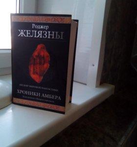 """Книга""""хроники амбера"""