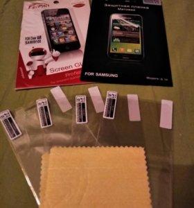 Пленки защитные на Samsung Galaxy S2 - 6 шт