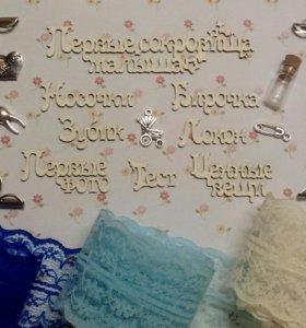 Набор декора для оформления Маминых сокровищ