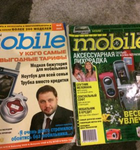 Журналы Russian Mobile