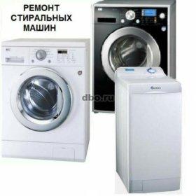 Ремонт стиральных машин.быстро,качественно,недорог