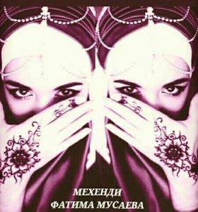 Мехенди ,  биотату, роспись хной  по  телу