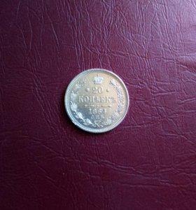 20 копеек 1864 г.
