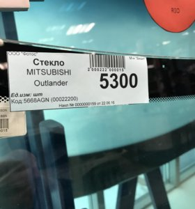 Лобовое стекло Mitsubishi Outlander 2003-2007