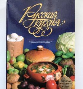 Новая кулинарная книга Русская кухня