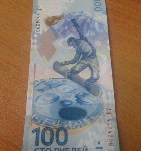Банкнота 100рублей Сочи