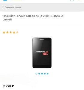 Планшет Lenovo TAB A8-50 (A5500) 3G (темно-синий)