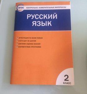 Контрольно-измерительные материалы РУССКИЙ ЯЗЫК 2