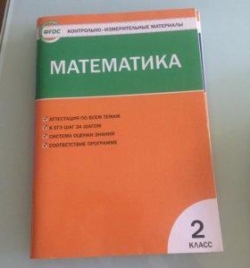 Контрольно-измерительные материалы МАТЕМАТИКА 2 кл