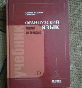 """книга """"Французский язык"""""""