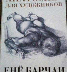 Анатомия для художников.