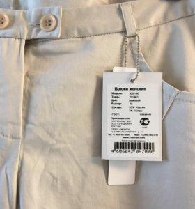Женские брюки новые 48 рр