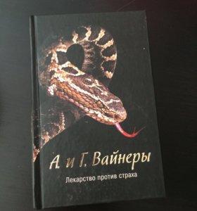 """Книга """"Лекарство от страха"""""""