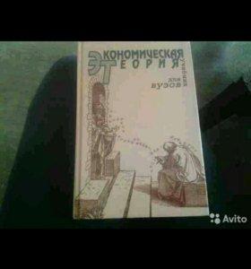 Учебник по экономической теории
