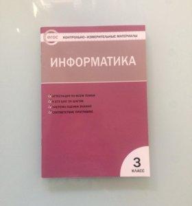 Контрольно-измерительные материалы ИНФОРМАТИКА 3 к