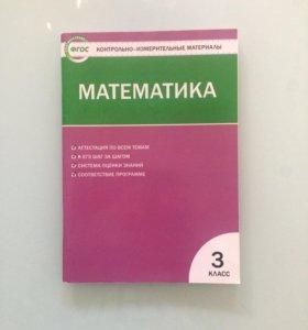 Контрольно-измерительные материалы МАТЕМАТИКА 3 кл
