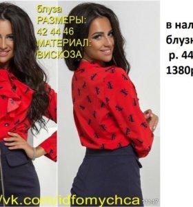 Блуза новая р 44