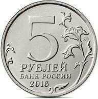 5 рублей РИО