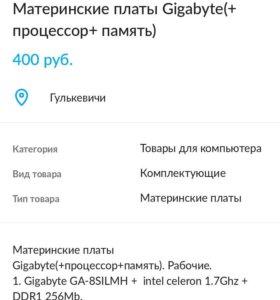 Материнские платы Gigabyte(+ процессор+ память)