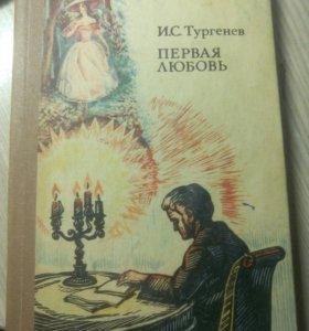 Книга первая любовь Тургенев