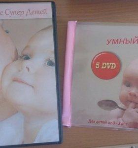 DVD диски, для развития детей