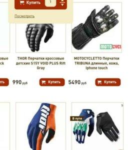 Перчатки для мотоцика