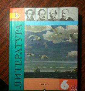 Учебники литературы первая, вторая часть