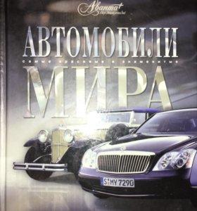 Книга автомобили мира