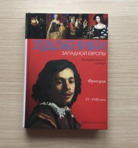 Книга художники Франция