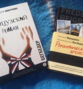 Продам книги Фредерика Бегбедера.