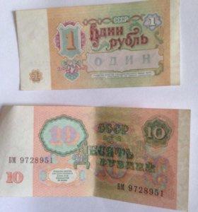 Банкноты СССР 1991г