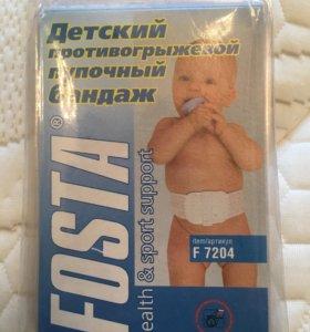 Детский противогрыжевой пупочный бандаж 6-12 мес