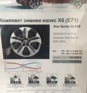 Диски на BMW Х5/Х6 вместе с резиной