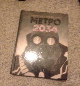 Книга Метро 2034