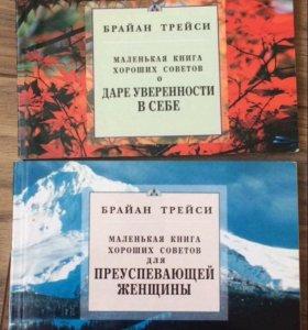 Книги Брайна Трейси