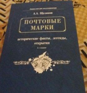 Книга почтовые марки новая